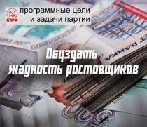 logo-15-zhadnost-rostovshhikov