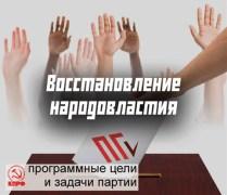 logo-19-narodovlastie