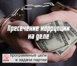 logo-21-korrupciya
