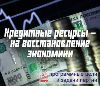 logo-3-kreditnye-yekonomiki