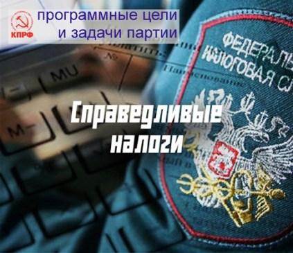 logo-8-spravedlivye-nalogi