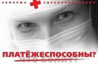 В.Ф. Рашкин выступил в Госдуме против «оптимизации» в сфере здравоохранения