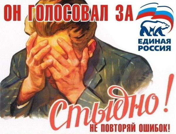 В Череповце участников акции «Стена памяти» автоматически записывают в сторонники «ЕР»