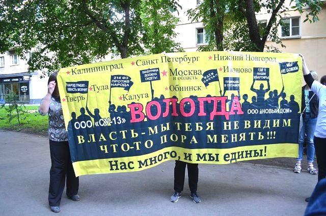 Всероссийская акция протеста  обманутых  дольщиков в Вологде