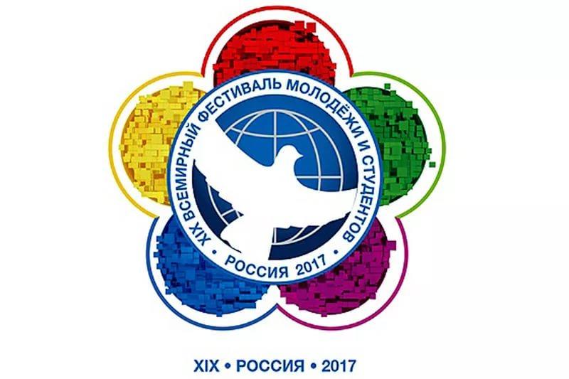 Обращение лидера Ленинского комсомола к участникам XIX Всемирного фестиваля молодёжи и студентов