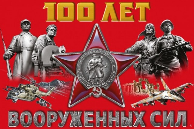 Россия и армия неразделимы. Обращение Г.А. Зюганова к 100-летию создания Красной Армии