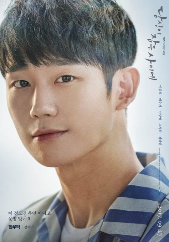 Wallpaper Song Joong Ki Cute Jung Hae In Profile And Facts Updated
