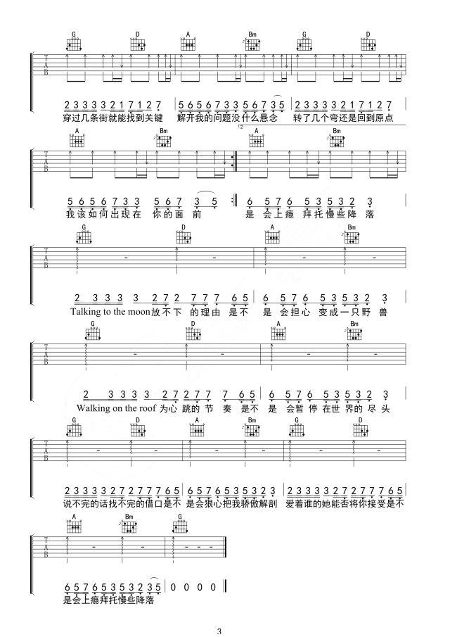 心如止水_吉他譜_枯橋吉他譜