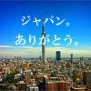 フィリピン(海外)に来て初めて気付いた「日本の良いところ」ベスト7!