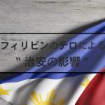 フィリピンのテロは治安を悪化させているのか?2017年最新情報