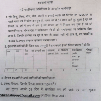 Mystery Document Raises Questions Over Citizenship Drive In Uttar Pradesh