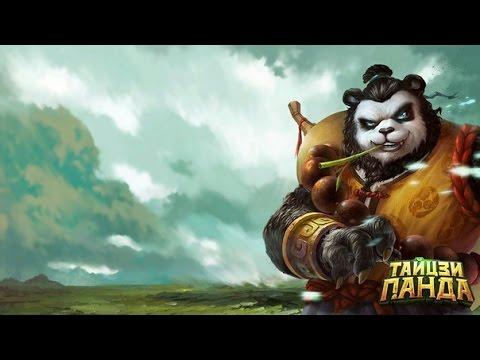 Тайцзи Панда Мини Игры Часть 2