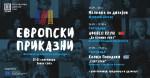 Европски приказни – Фестивал на европска литература