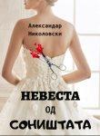 """""""Невеста од соништата"""" е новата книга на Александар Николовски"""