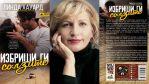 Избриши ги солзите - незаборавен роман од неповторливата Линда Хауард