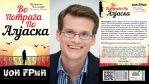 Во потрага по Алјаска од Џон Грин како предлог книга за претстојната седмица