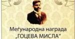 """Наградата """"Гоцева мисла""""  ја добија Васил Тоциновски, Бајрузин Хајро Плањац и Олга Лалиќ-Кровицка"""