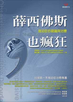 薛西佛斯也瘋狂—強迫癥的認識與治療(張老師文化出版)   黃惠琪醫師的隨想