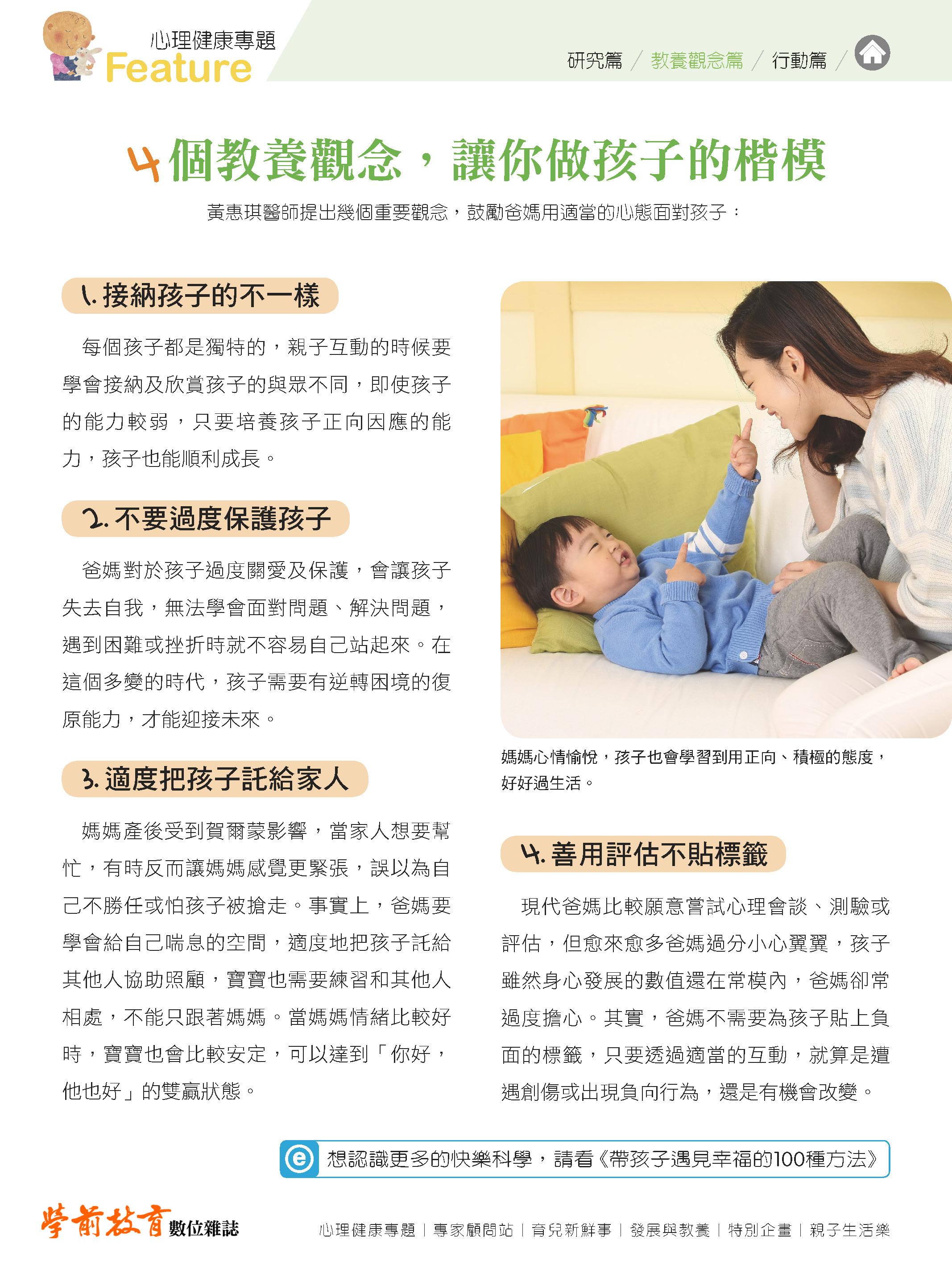 信誼 學前教育數位雜誌採訪:孩子的心理健康因素2016.01 | 黃惠琪醫師的隨想