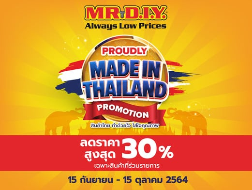 PR-News_Proudly-Made-in-Thailand_2021-01_Small.jpg
