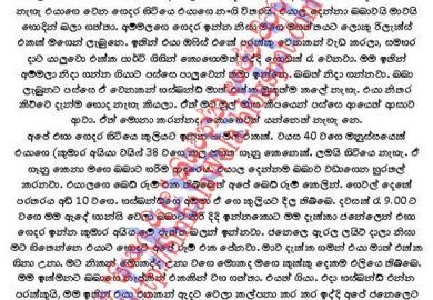 Wal Katha Sinhala Mobile