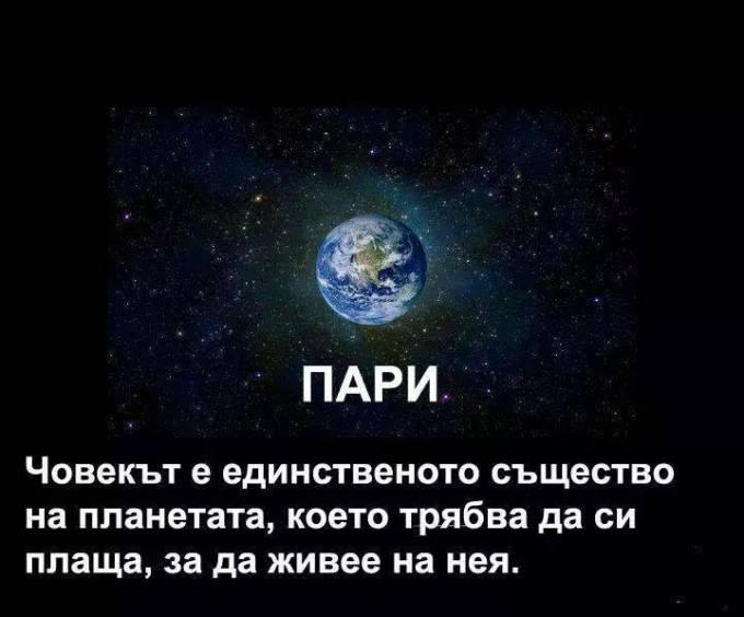 planeta pari
