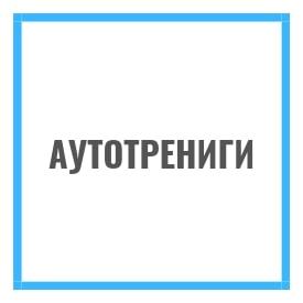 АУТОТРЕНИНГИ