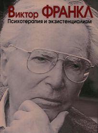 психотерапия и экзистенциализм
