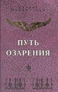 put-ozareniya-b
