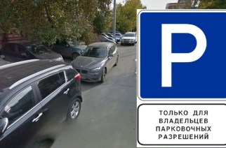 Парковки «для своих»: теперь официально