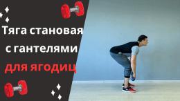 stanovaya-tyaga-s-gantelyami-dlya-yagodic-texnika-vypolneniya