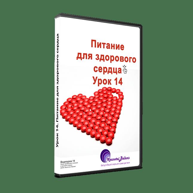 Питание для здоровья сердца. Урок 14_2