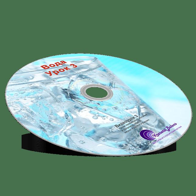 Вода. Урок 3_5