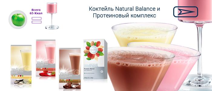 Коктейль Natural Balance и Протеиновый комплекс Wellness