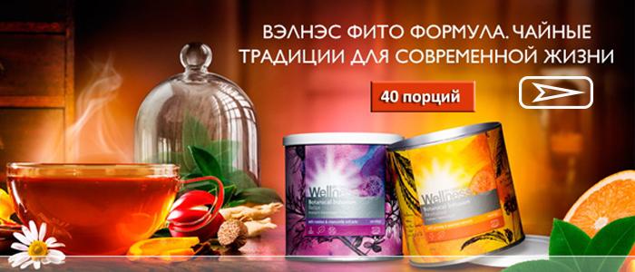 Вэлнэс Фито Формула. Чайные традиции Wellness