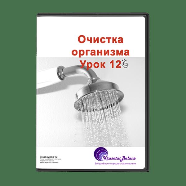 Очистка. Урок 12