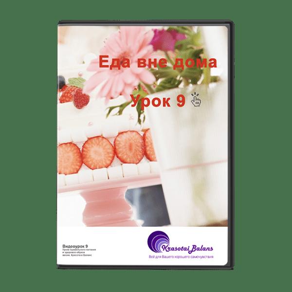 Еда вне дома. Урок 9