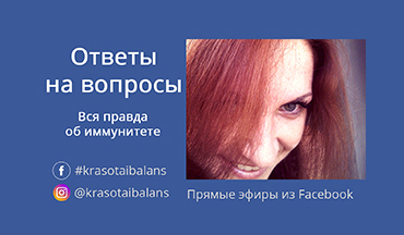Записи прямых эфиров Фэйсбук с ответами на вопросы подписчиков Красота и Баланс.