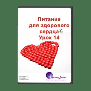 Питание для здоровья сердца. Урок 14