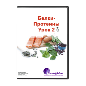 Белки (Протеины). Урок 2