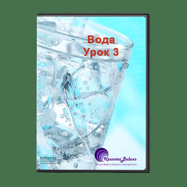 Вода. Урок 3