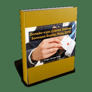 Курс Большая бизнес игра от Сергея Змеева