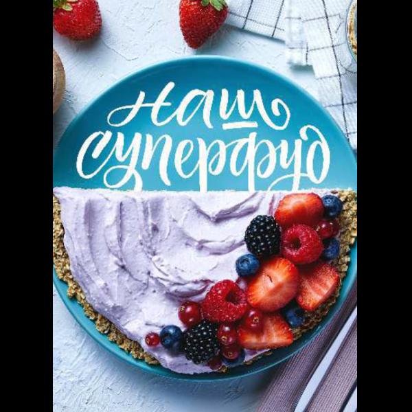 Книга рецептов Wellness СуперФуд. Красота и Баланс