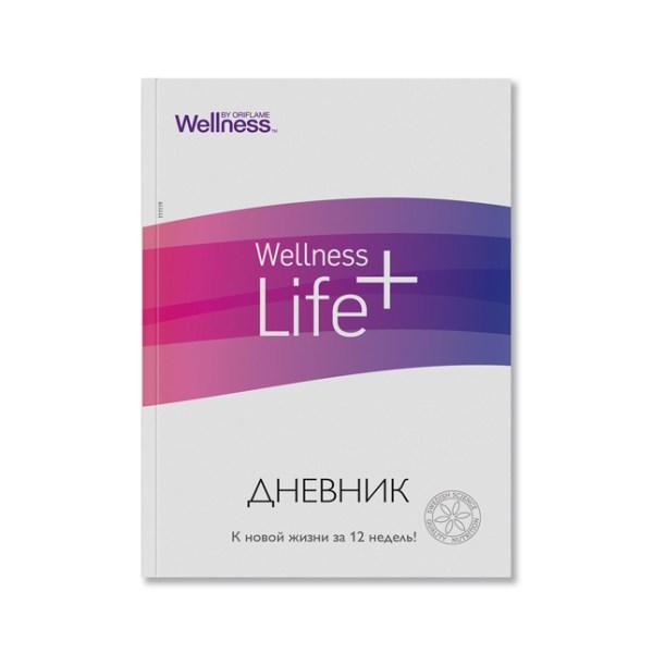 Дневник Wellness Life+ (PDF) Красота и Баланс