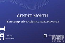 В Житомирі пройде GENDER MONTH, організований iHUB та депутаткою міської ради Іриною Ярмоленко