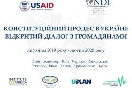 Форум «Конституційний процес в Україні: відкритий діалог з громадянами»