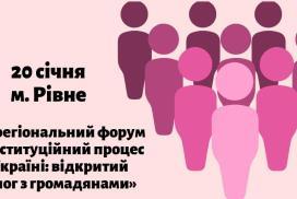 Міжрегіональний форум «Конституційний процес в Україні: відкритий діалог з громадянами»