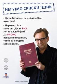 negujmo-srpski-1