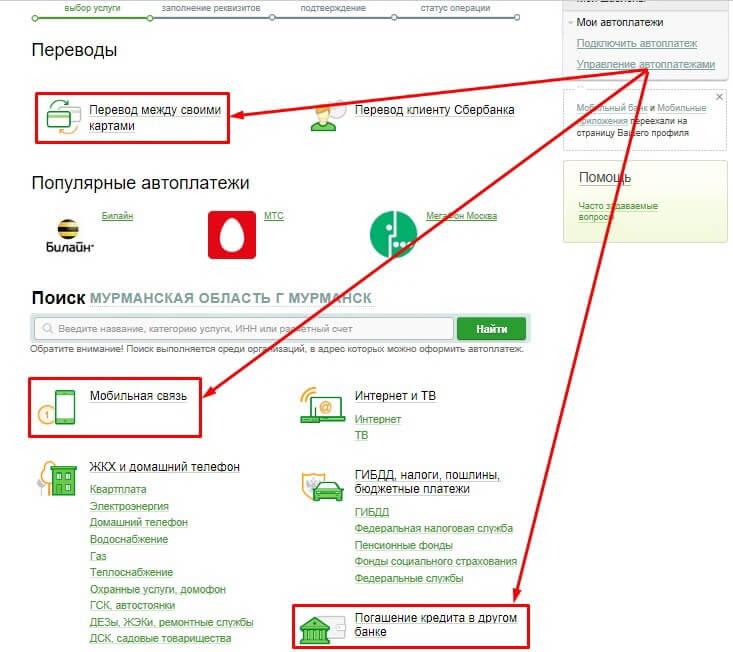 как погасить чужой кредит через сбербанк онлайн кредит на рефинансирование кредита в сбербанке для физических лиц