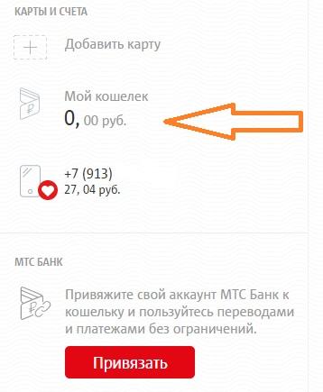 оплата мтс ру с банковской карты альфа банка